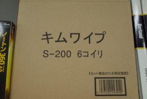 R0017050