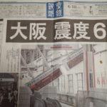 ケサランパサラン/大阪北部地震。