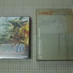 PC版 大戦略パーフェクト4.0 プレイ日記